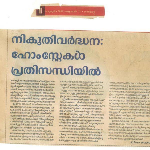 Mathrubhumi daily – 2008