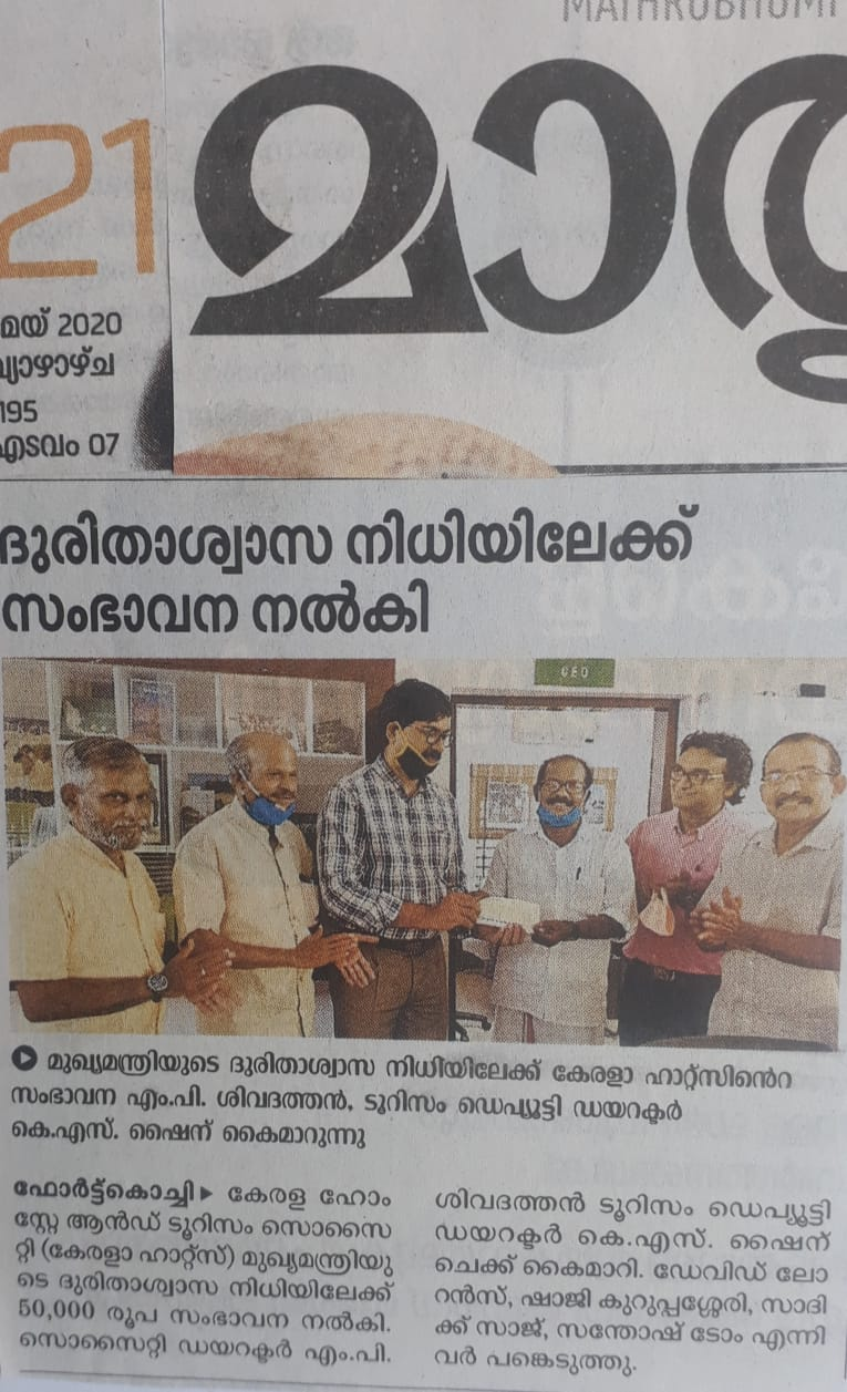 Mathrubhumi – 2020